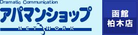 アパマンショップ函館柏木店