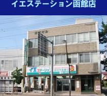 イエステーション函館店