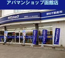アパマンショップ函館店