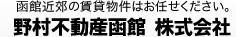 函館近郊の賃貸物件はお任せください。 野村不動産函館 株式会社 柏木店